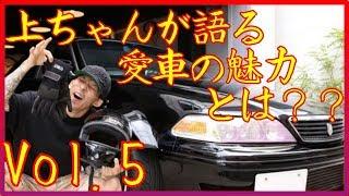 """マキシマム ザ ホルモン上ちゃんが語るトヨタ""""マークII""""の魅力とは??..."""