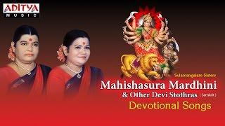 Mahishasura Mardhini & Other Devi Stothrams || SulaMangalam Sisters || Devotional Songs