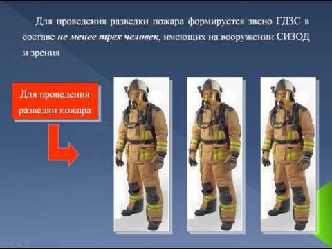 Министерстве тарифного техника безопасности при проведении разведки звеном гздс двигателе установлен