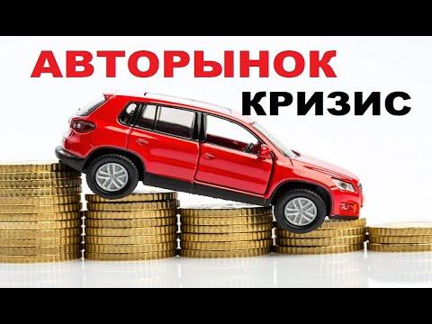 Авторынок в кризис / Стоит ли покупать или продавать авто в кризис?