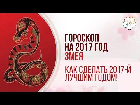 Гороскоп на 2017 год для Змеи - 2017