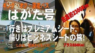 キング・オブ・深夜バス「はかた号」往復2300Km しかも宮崎からもバス!
