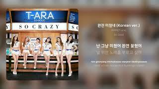 티아라(T-ara) - 완전 미쳤네 (Korean ver.) | 가사 (Synced Lyrics)
