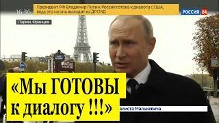 СРОЧНО! Первое заявление Путина и первые кадры после встречи с Трампом