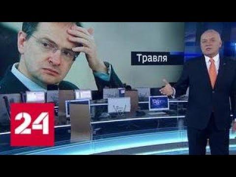Мединскому устроили травлю по-советски - Россия 24