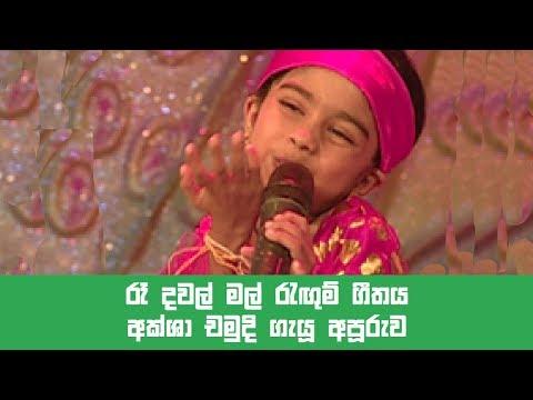 Re Dawal Mal Rangum By Little Star Aksha Chamudhi