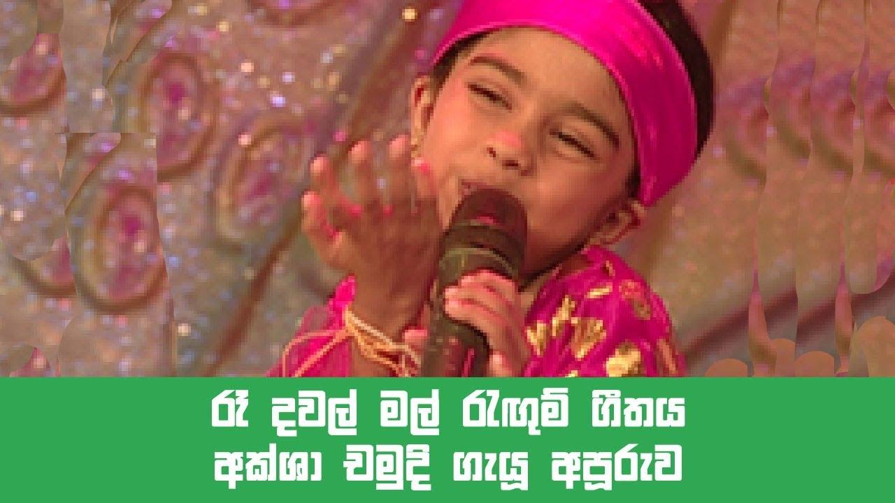 Download Re Dawal Mal Rangum By Little Star Aksha Chamudhi