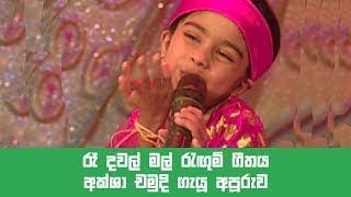 Re Dawal Mal Rangum By Little Star Aksha Chamudhi Thumbnail