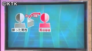 飲食店経営者の女 酔客のカード盗む (石川県) 金沢市内の飲食店で酔っ...