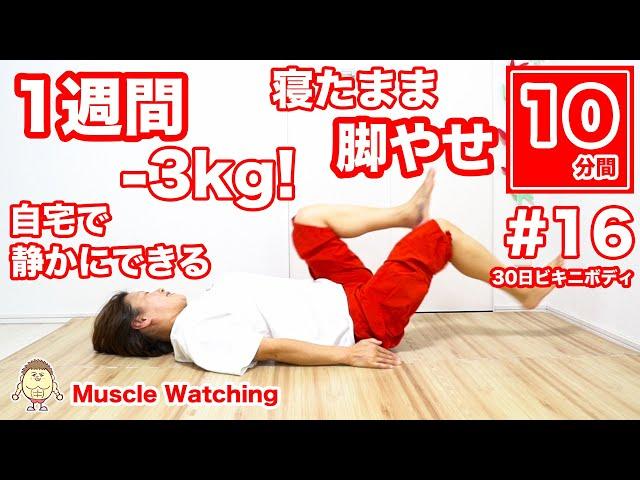 【10分】1週間で-3kg!寝たまま静かに出来る脚やせ足パカ!30日ビキニボディチャレンジ#16 | Muscle Watching
