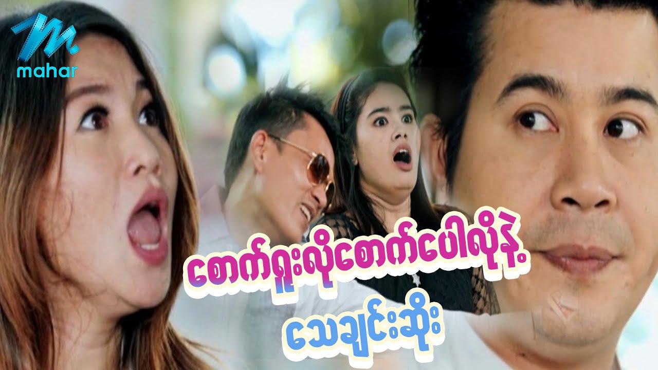 ရယ်မောစေသော်ဝ် - စောက်ရူးလိုစောက်ပေါလိုနဲ့သေချင်းဆိုး - Myanmar Funny Movies ၊ Comedy