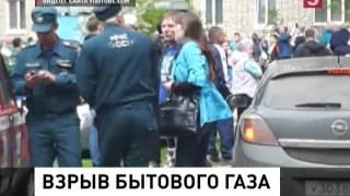 Взорвался газ в Балаково Саратовской области в многоэтажке