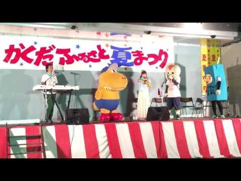 2016/08/14 かくだふるさと夏祭り Tae-chuステージ ガブリくん ロップくん ちょうせい豆乳くん