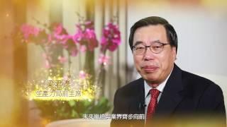 香港生產力促進局金禧祝福語 - 梁君彥 生產力局前主席