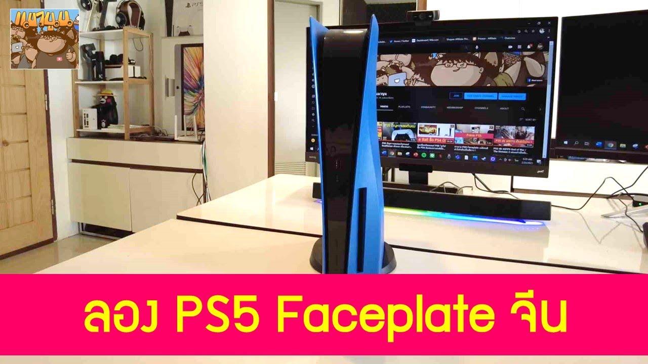 PS5 ลองเปลี่ยน Faceplate จากจีน ว่าเป็นยังไงบ้าง