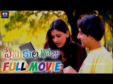 Premikula Roju Telugu Full Movie   Sonali Bendre   Kunal   Kathir   A.R.Rahman   Telugu Full Screen