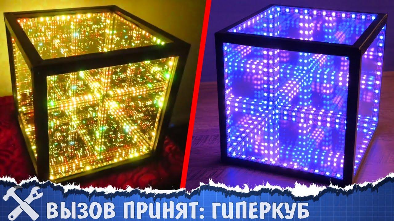 😏Вызов принят: гиперкуб (бесконечный куб)