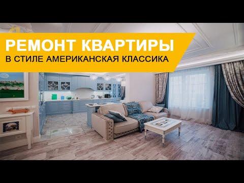 Дизайн интерьера и ремонт квартиры в стиле американская классика