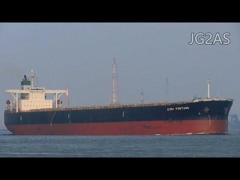 EURO FORTUNE バラ積み船 Bulk carrier 三光汽船 2016-AUG