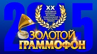 Золотой Граммофон XX Русское Радио 2015 (Full HD)