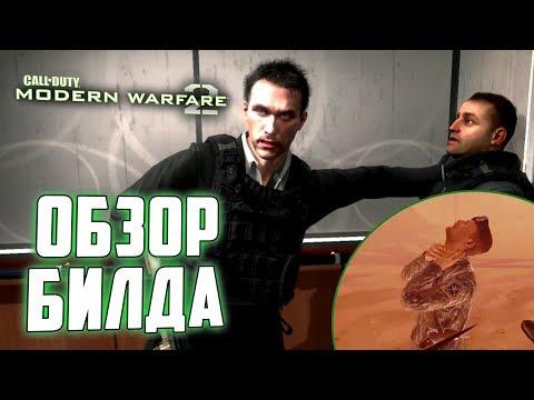 CoD: Modern Warfare 2 | ОБЗОР БИЛДА 491 | Захаева спонсировало США!