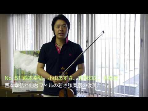 【せんくら公式】仙台クラシックフェスティバル2016 西本幸弘
