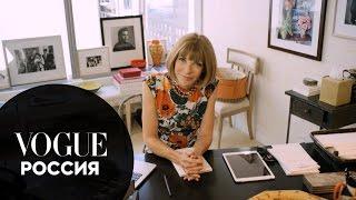 73 вопроса Анне Винтур «шоу кардашьян онлайн смотреть на русском»