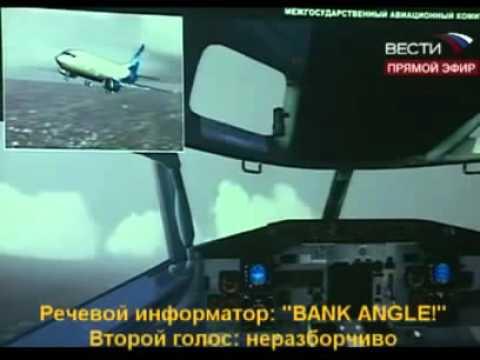 2008г. Убийство Путиным генерала Трошева, тоже рейс 981, дистанционный перехват управления самолетом