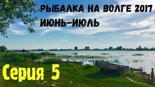 Что делать когда рыба не клюёт. Переезжаем из Ступино в Кировский. Рыбалка на Волге 2017 серия 5