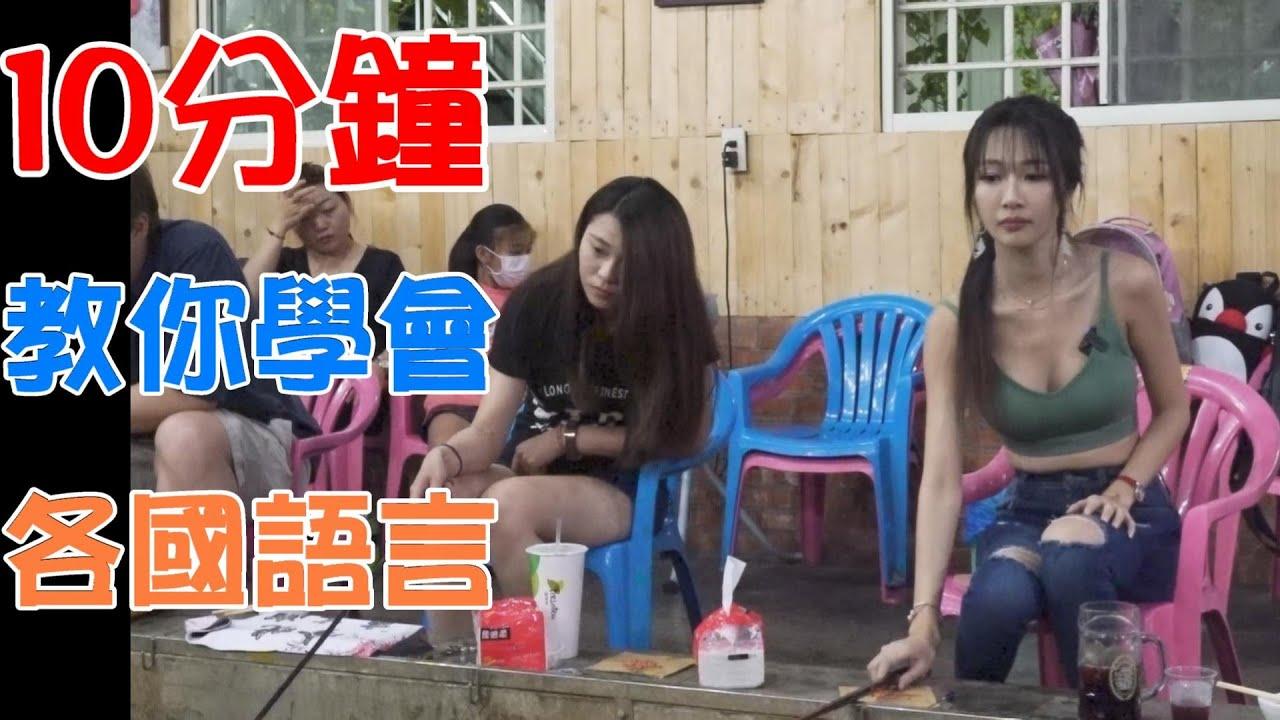 【 釣蝦女神系】10分鐘 教你學會 各國語言  台湾のエビ釣り Shrimp fishing in Taiwan 대만새우 낚시