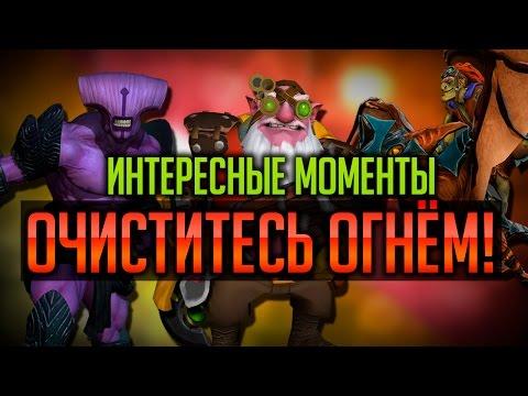 видео: ОЧИСТИТЕСЬ ОГНЁМ!