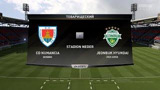 Футбол Numancia Испания Jeonbuk Hyundai Республика Корея Виртуальный Кубок 1 8 финала FIFA