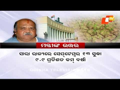 News@9 Bulletin 14 Sep 2017 - 1st Part | Breaking News Odisha - OTV