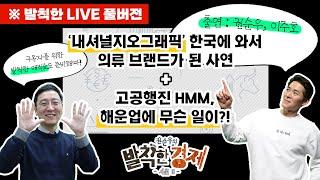 [발칙한LIVE!!] '내셔널지오그래픽' 한국에 와서 …