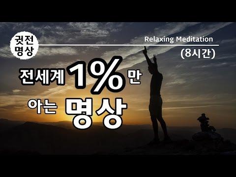 [8시간] 전세계 1%만 아는 명상, 수면명상방법, 명상음악, 명상법, 희망명상, 귓전명상, 취침명상, Meditation