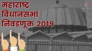 Maharashtra Vidhansabha Elections 2019   #VishayKhol