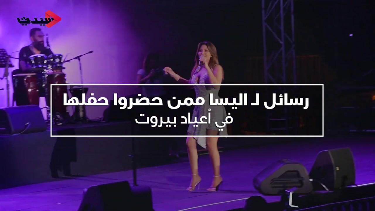 رسائل للفنانة إليسا ممن حضروا حفلها في أعياد بيروت