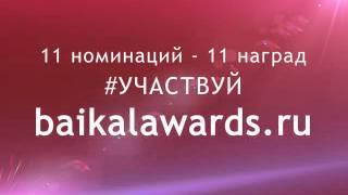 Первая Байкальская свадебная премия