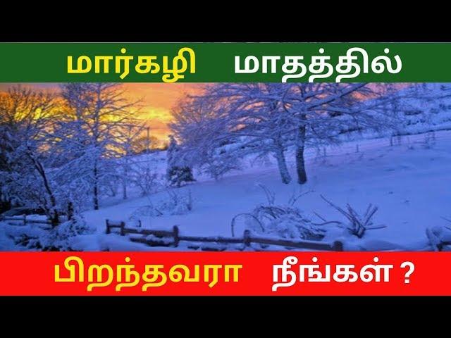 மார்கழி மாதத்தில் பிறந்தவரா நீங்கள் ? | Astrology tips in tamil | Pugaz Media |