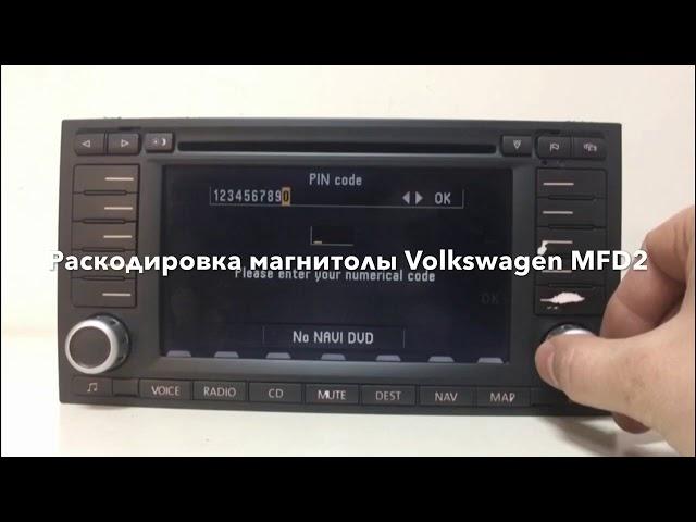 Раскодировка магнитолы Volkswagen MFD2
