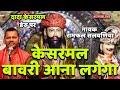 Dada Kesarmal Bawri Haryanvi Bhajan Kesarmal Bawri Ana Lage Ga By Ramphal Salvaniya video
