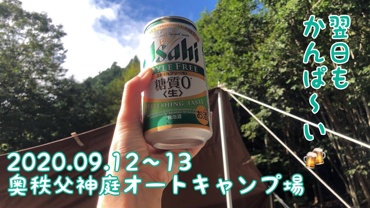 オート 場 神庭 キャンプ
