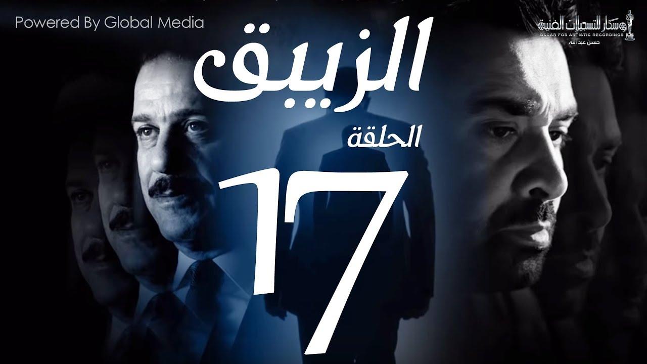 مسلسل الزيبق HD - الحلقة 17- كريم عبدالعزيز وشريف منير