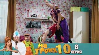 ▶️ На Троих 10 сезон 8 серия🔥Скетчком от Дизель Студио | Лучшие приколы 2021