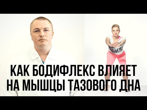 видео: БОДИФЛЕКС И МЫШЦЫ ТАЗОВОГО ДНА. Марина Корпан о похудении при помощи оксисайз и бодифлекс (18+)