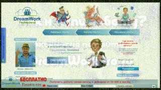 Найти работу можно - кадрово-тренинговый центр DreamWorkPro