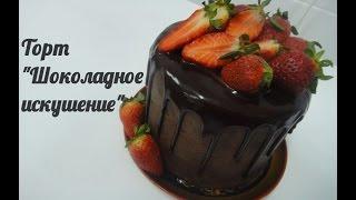 """Торт """"Шоколадное искушение"""""""
