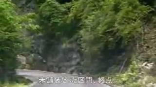 【酷道険道ファン倶楽部】 和歌山県道229号古座川熊野川線その3
