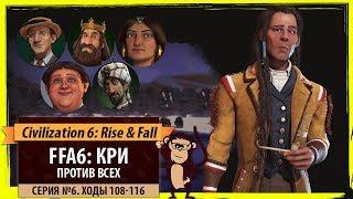 Кри против всех! Серия №6: Не будет союза (Ходы 108-116). Civilization VI: Rise & Fall