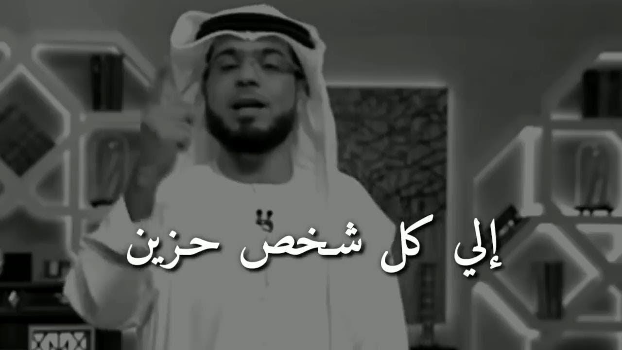 إلي كل شخص حزين كيف تخرج من أحزانك كلام يريح قلبك وسيم يوسف Youtube